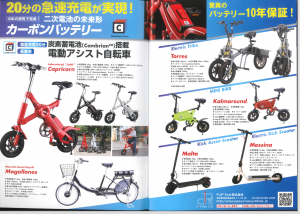 PJP Green Mobility Catalogue